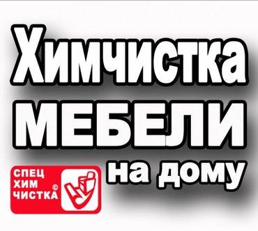 """""""ЧИСТЫЙ ДОМ"""" в Лебединовка"""