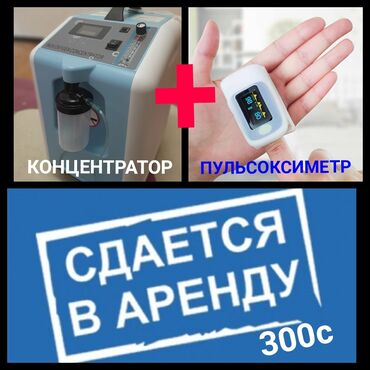 аренда зала бишкек в Кыргызстан: Аренда турецкий кислородный концентратор 5л + пульсоксиметр   🟢 наст
