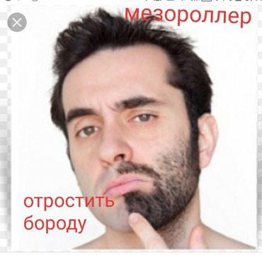 Мезороллер для роста волос в Бишкек
