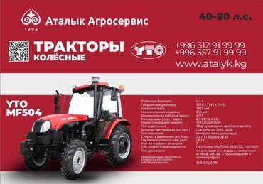 бала караганга кыз керек 2021 in Кыргызстан | БАШКА АДИСТИКТЕР: Юто трактор сатылат, 504 модель Бишкек. Дата выпуска: июнь 2021