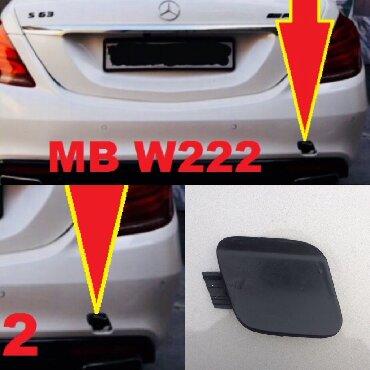 Задняя буксировочная заглушка от MB S class W222. Покраска под цвет
