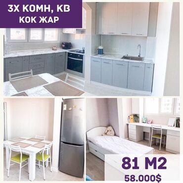 Продажа квартир - Элитка - Бишкек: Продается квартира: Элитка, Кок-Жар, 3 комнаты, 81 кв. м