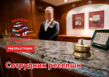 Работа в Турции администратор в Бишкек