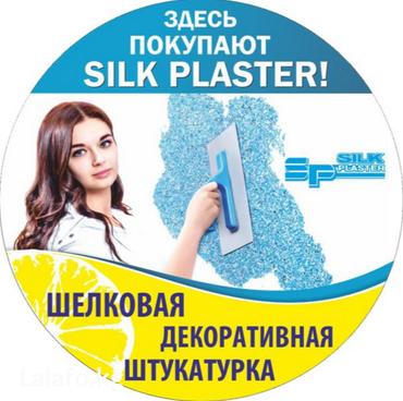 Жидкие обои от компании silk plaster- от 95 в Бишкек