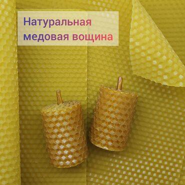 rosra часы цена in Кыргызстан | НАРУЧНЫЕ ЧАСЫ: Неокрашенная вощина из 100% воска, с ароматом мёда! Для изготовления