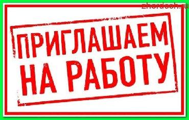 Работа-во-время-карантина-бишкек - Кыргызстан: Срочно требуется сотрудник- оформитель заявок. Возраст от 17 до 45