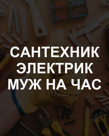 Сантехник ! Электрик ! Все виды в Бишкек