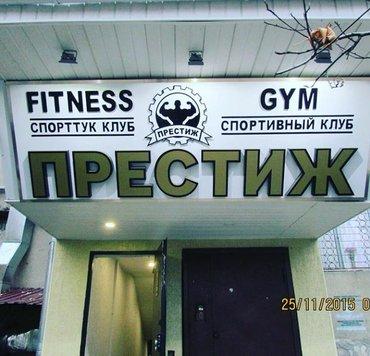 Хотите всегда быть в отличной в Бишкек