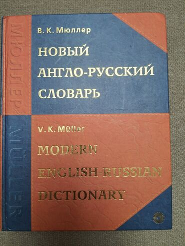 Продаю книгу: новый Англо-Русский словарь
