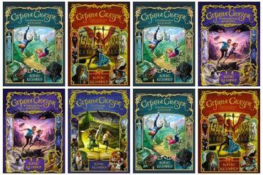 Страна сказок. Крис Колфер. Комплект из 7 книг. Состояние 5. Покупали
