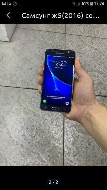 самсунг с5 стоимость в Кыргызстан: Б/у Samsung Galaxy J7 2016 16 ГБ Золотой