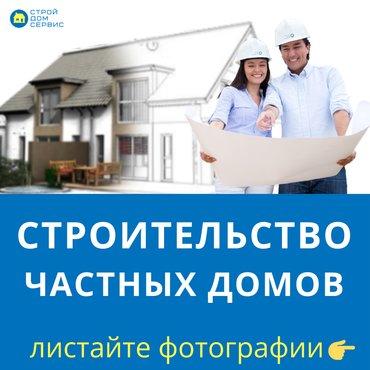 Строим частные дома в Бишкеке, под самоотделку (псо) и под ключ с