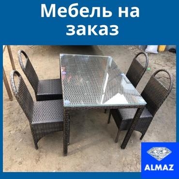 дэфо офисная мебель в Кыргызстан: Плетенная мебель на заказ от мебельной компании ALMAZ  Плетеная мебель
