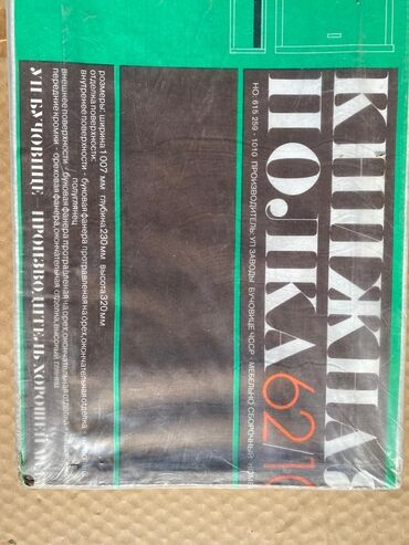 книжные полки бишкек in Кыргызстан | ШКАФЫ, ШИФОНЬЕРЫ: Книжные полки производство Чехия 6шт