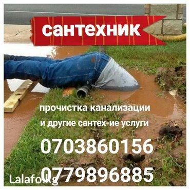 👋САНТЕХНИК! ПРОЧИСТКА КАНАЛИЗАЦИИ! САНТЕХНИЧЕСКИЕ УСЛУГИ КРУГЛОСУТОЧН в Бишкек
