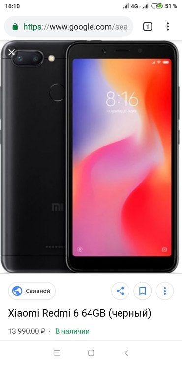 64 gb Redmi 6 в Исфана