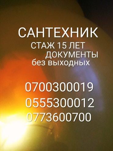 """""""МАСТЕРА САНТЕХНИКИ""""все сантехработы в Бишкек"""