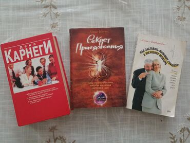 секом-книги в Кыргызстан: Книги : Секрет притяжения, книга для экономики, Как научить мужчину