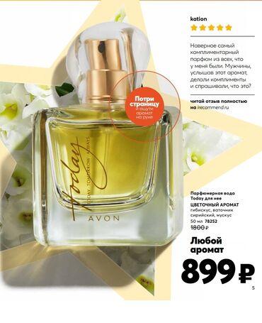Today - parfüm suyu 50ml. (78252)Avon firmasından edəcəyiniz sifariş