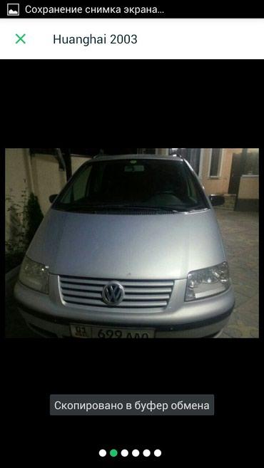 Volkswagen Sharan 2003 в Бишкек