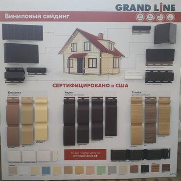 Сайдинг виниловый;Компания Grand line Предлагает для вас качественный