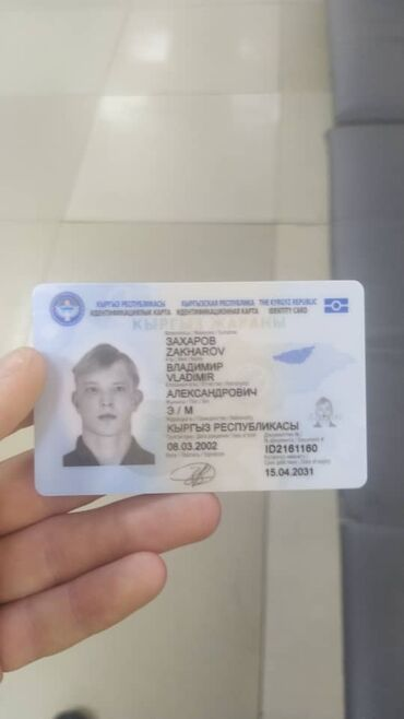 445 объявлений: Потерял паспорт пожалуйста если нашли верните