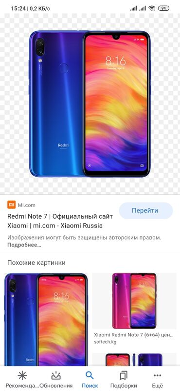 в Сулюкта: Продаю Xiaomi Redmi Note 7 4/64гб состояние отличное