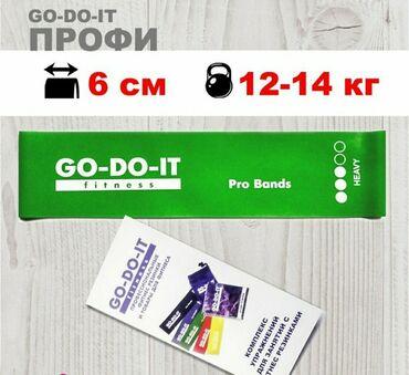 резины для фитнеса в Кыргызстан: Профессиональные фитнес резинки в наличии go-do-it-фитнес