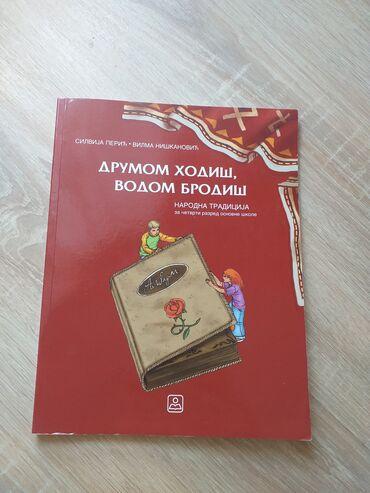 Knjige, časopisi, CD i DVD | Obrenovac: DRUMOM HODIŠ, VODOM BRODIŠ - Zavod za udžbenikeKnjiga za narodnu