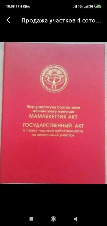 Недвижимость - Манас: 4 соток, Для сельского хозяйства, Срочная продажа, Красная книга, Тех паспорт
