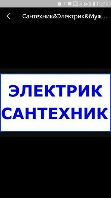Сантехник&Электрик&Муж на час... в Ош