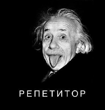 репетитор по математике в Кыргызстан: Репетитор | Математика