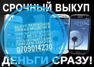 Скупка телефонов днем и ночью любые телефоны в любом состоянии в Бишкек