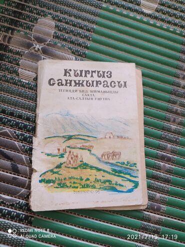 Спорт и хобби - Балыкчы: Книжка кыргыз санжыра балыкчы