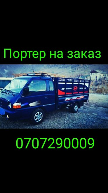Портер на заказ, Портер такси, Портер в Бишкек
