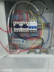 Электрик в Бишкек