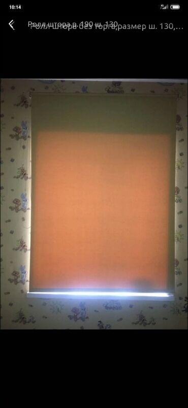 Шторы и жалюзи - Кыргызстан: Ролл шторы! без торга размер ш.130 д. 190 сост отличное, без дефектов