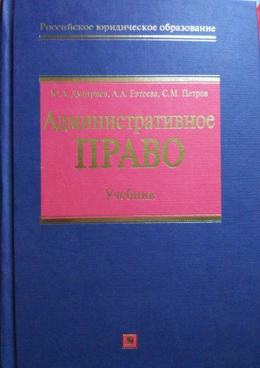 Административное право РФ, учебник для ВУЗов в Бишкек