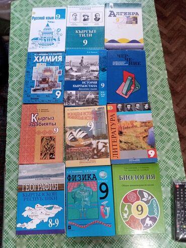 Спорт и хобби - Сузак: Продам учебники 9 класс