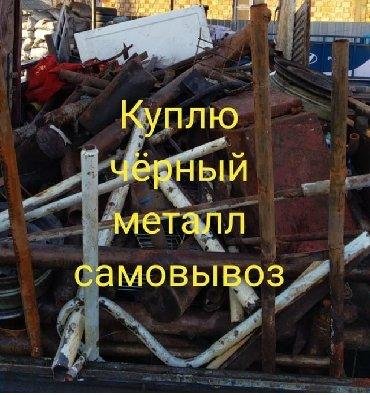 prinimaju cvetnoj metal в Кыргызстан: Куплю черный металл деловой металл, металлолом  Цена черный металл