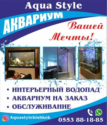 Чистка аквариума. обслуживание в Бишкек