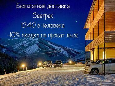 b u vani в Кыргызстан: Мой Горный Дом Dinar Sky находится в заповедной зоне, в Ущелье