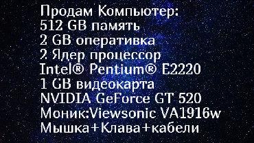 компьютеры geforce gt в Кыргызстан: Продам Компьютер:512 GB память2 GB оперативка2 Ядер процессор Intel®