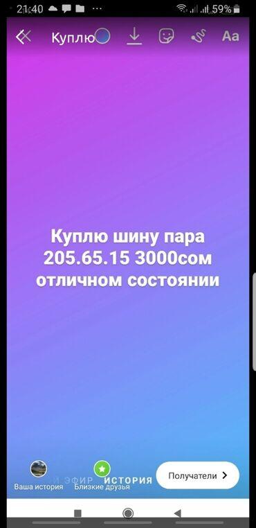 зимние шины купить в Кыргызстан: Куплю зимнее шину пара 205. 65. 15 в отлином состоянии