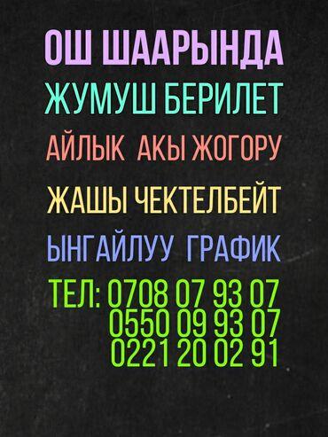 квартира ош сдается в Кыргызстан: Консультант сетевого маркетинга. 5/2