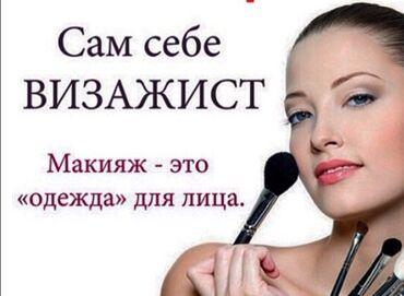 создать вакансию бесплатно в Кыргызстан: Курсы | Косметологи-визажисты