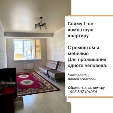 Сниму квартиру С ремонтом и мебелью ближе к центру   Для проживания од
