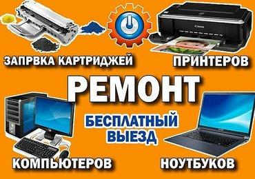 Ремонт принтеров и компьютеров. Заправка картриджей. Выезд бесплатный! в Бишкек