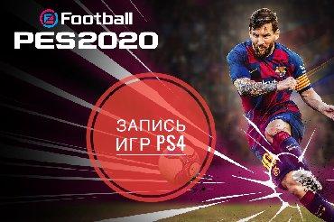 PS4 (Sony Playstation 4) в Кыргызстан: Запись игр на Sony PlayStation 4