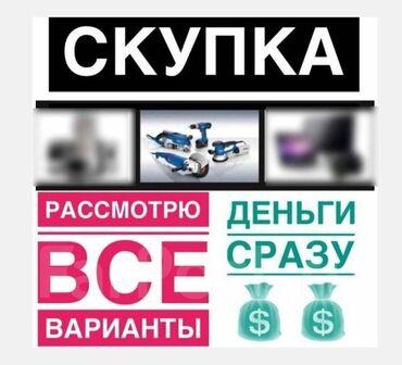 lcd монитор acer al1717 в Кыргызстан: Скупка Компьютеров Ноутбуков Мониторов,Вам срочно нужны